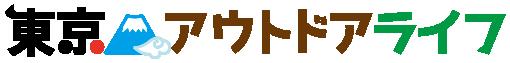 東京アウトドアライフ